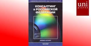 unipravex_2001_620
