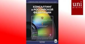 unipravex_2003_620